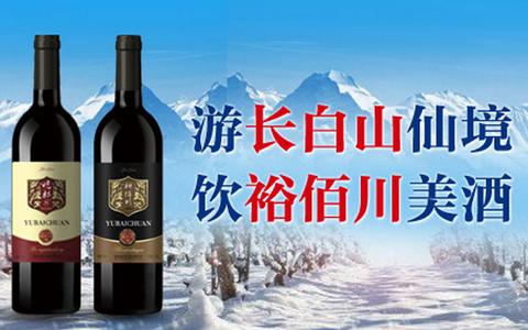 [广告]国产红酒选择哪个好?裕佰川红酒口感好,备受消费者喜爱