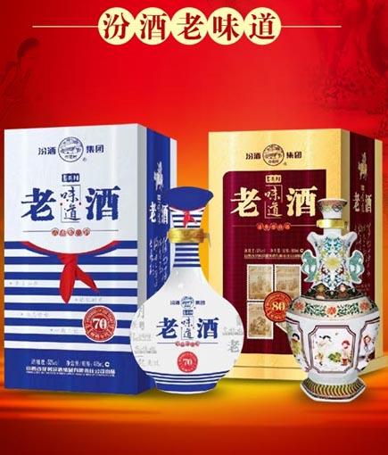 汾酒集团老味道酒:老朋友,老味道,老品牌