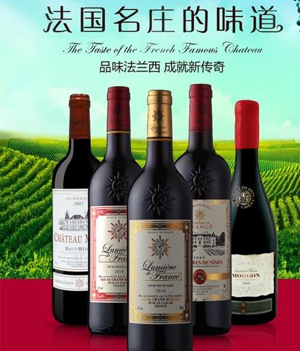 代理法国之光葡萄酒,从此开启您的醉美人生