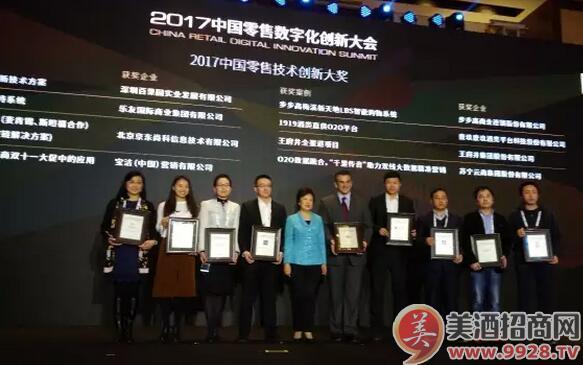 """""""2017中国零售技术创新大奖""""获奖企业代表合影"""