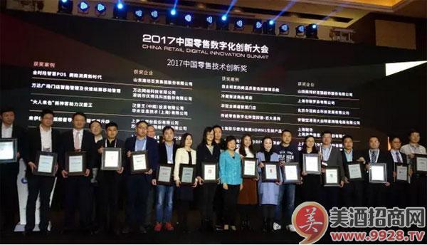 """""""2017中国零售技术创新奖""""获奖企业代表合影"""