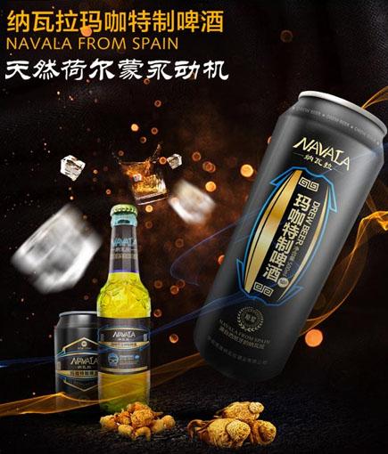 [广告]喝纳瓦拉啤酒,享尊贵生活!