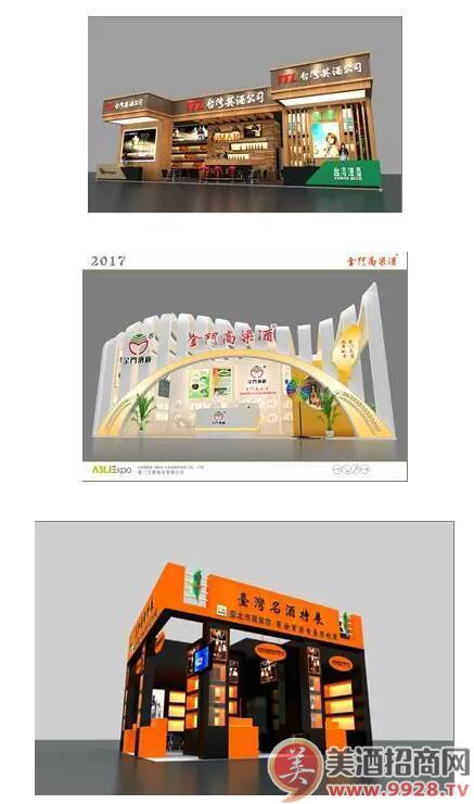台北市商业总会将组团参展2017第96届成都全国糖酒会