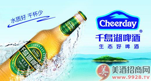[广告]千岛湖啤酒:深受广大消费者的喜爱的啤酒