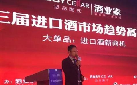"""酒易酩庄董事长张言志解读""""奔富""""爆品神话背后逻辑!"""