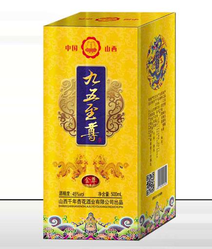 千年清香九五至尊酒:清香纯正 绵甜爽净 值得代理