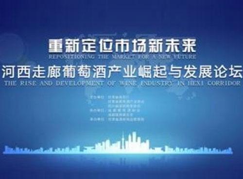 中国河西走廊有机葡萄酒崛起与发展论坛即将开场