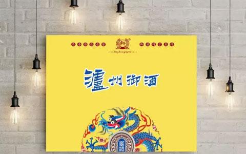 泸州御酒2017年全国经销商大会完满闭幕