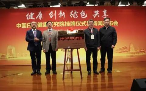 中国白酒健康研究院正式成立