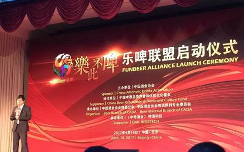 乐啤联盟在京宣布成立