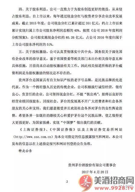 贵州茅台酒股份有限公司关于媒体报道的相关说明