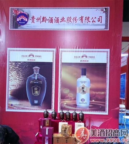 贵州黔酒酒业