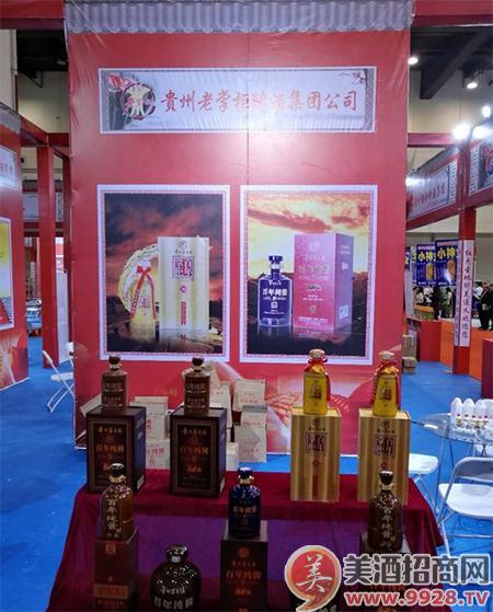 贵州老掌柜酒业