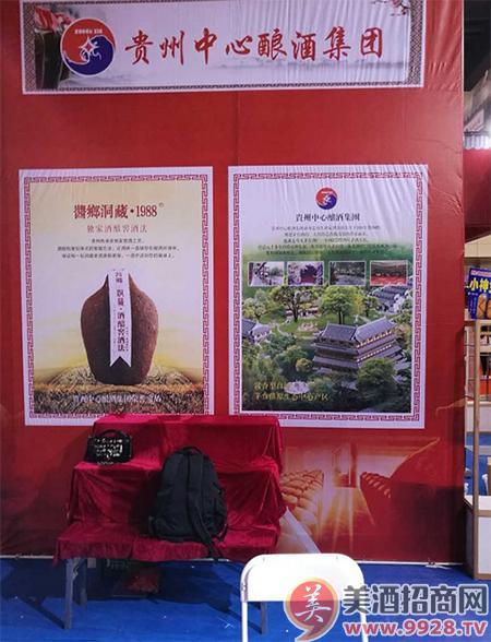 贵州中心酿酒集团