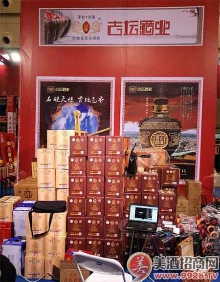 贵州古坛酒业有限公司