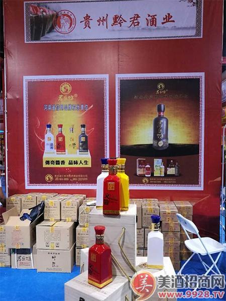 贵州黔君酒业