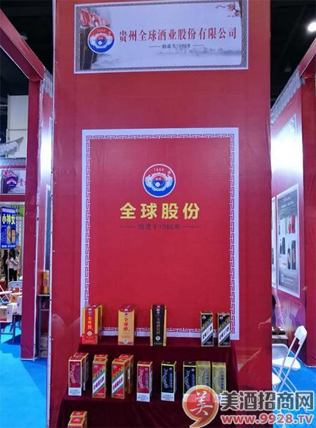 贵州全球酒业