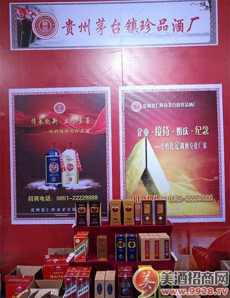 贵州茅台镇珍品酒厂