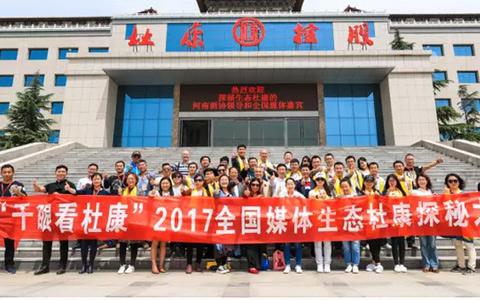 2017全国媒体生态杜康探秘之旅成功举办