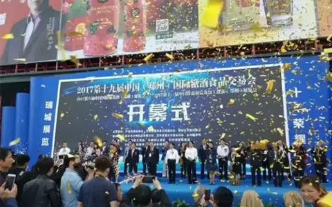 第十九届郑州国际糖酒会成功举行成交额超30亿