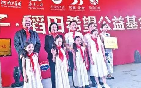 茅台王子酒稻田公益基金项目正式启动