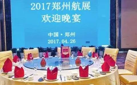 仰韶彩陶坊酒当选2017郑州航展指定用酒