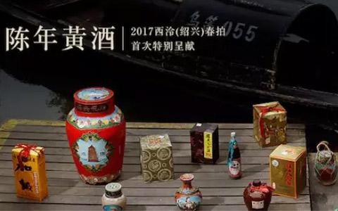 2017西泠绍兴春拍:设绍兴陈年黄酒专场
