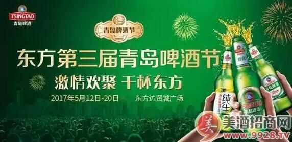 2017年东方第三届青岛啤酒节时间及地点