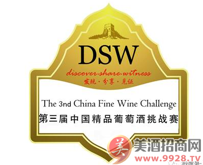 第三届中国精品葡萄酒挑战赛