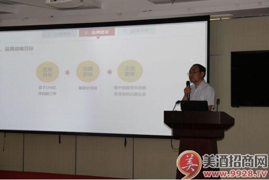 亳州古井销售公司总经理助理张怀贵先生登台为在座的经销商们分享古井的品牌文化