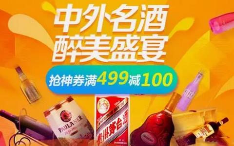 京东超市618:五粮液销售领跑,酒类女性用户增幅超男性