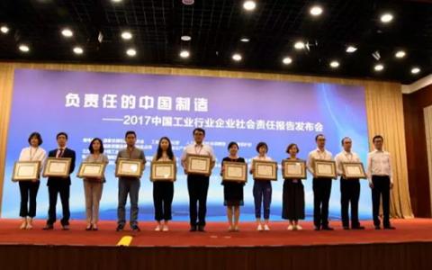 茅台集团《社会责任报告》在京发布