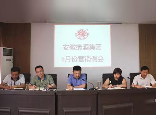 安徽缘酒集团召开2017年中总结会