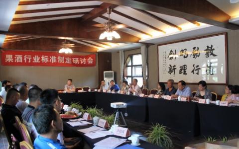 中国果酒标准制定研讨会在陕西省永寿县召开