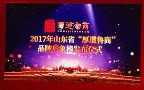 """青岛琅琊台集团荣登山东""""厚道鲁商""""品牌形象榜"""