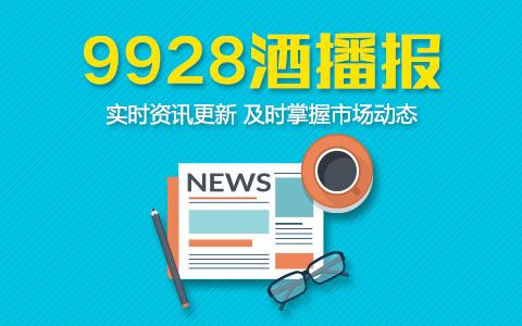 【9928酒播报】五粮液辟谣:厂家未下发商超涨价通知……