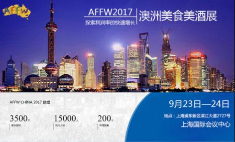 九月AFFW CHINA澳洲美食美酒展与您相约上海