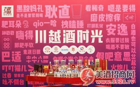 """京东超市携年轻品牌江小白举办""""川越酒时光""""主题活动"""