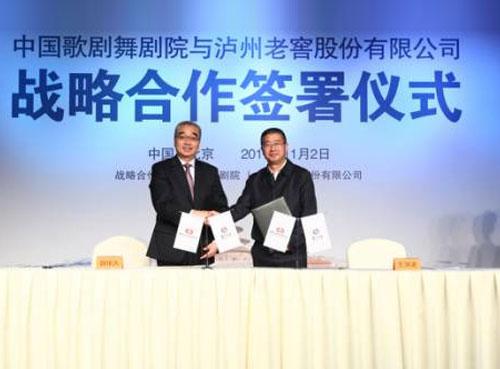 泸州老窖与中剧舞剧院签署战略合作协议