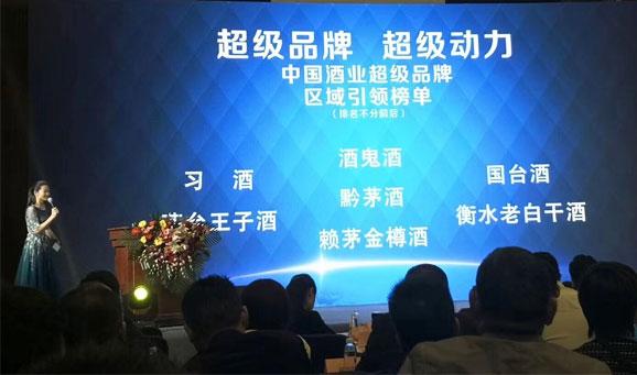 赖茅金樽酒荣获中国酒业超级品牌酱酒新锐品牌荣誉