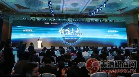 中国企业年会