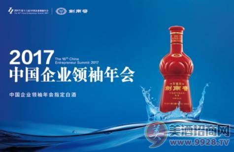 """中国企业领 袖年会,剑南春奏响""""未来强音"""""""