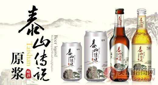 泰山传说原浆啤酒