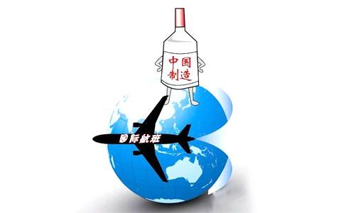 """聚焦""""一带一路"""" 白酒大咖群策群力探索中国白酒国际化"""