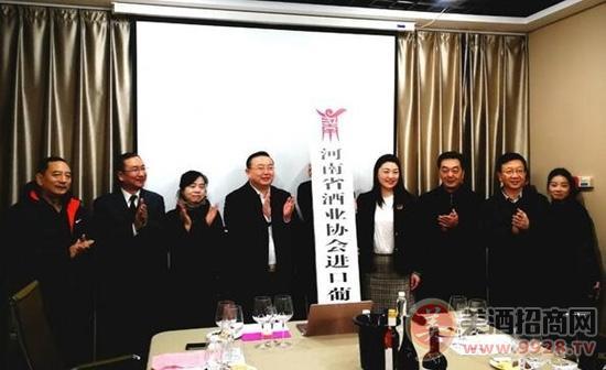 与会嘉宾为河南省酒业协会进口葡萄酒品鉴中心揭牌