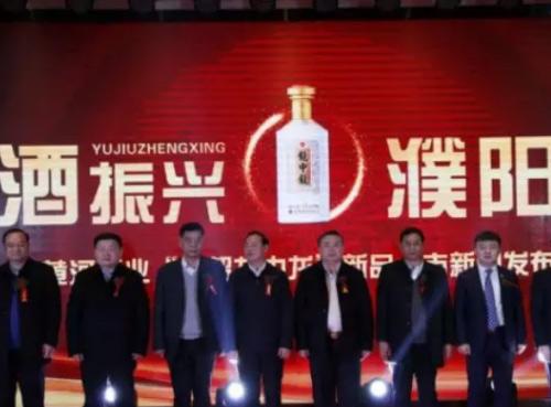 黄河酒业仰韶龙中龙新品上市发布会隆重举行