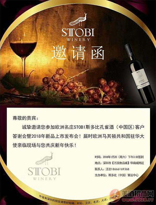 斯多比孔雀酒(中国区)客户答谢会暨2018新品上市发布会邀请函
