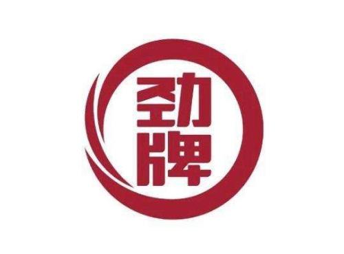 劲牌酿造总厂成立,原毛铺酒厂厂长黄鑫任总厂厂长