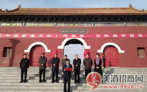 《中国影像方志》河南卷•汝阳篇在杜康开机