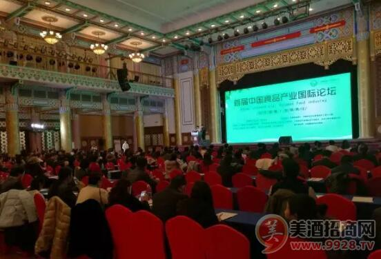 中国首届食品产业国际论坛